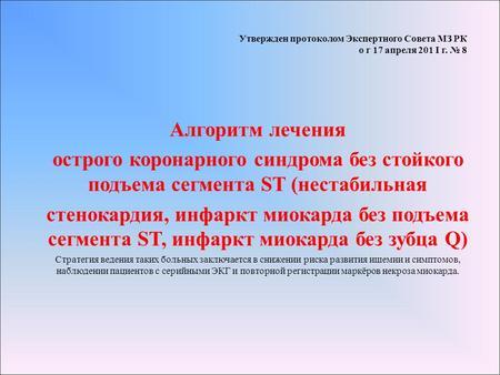Острый Коронарный Синдром С Подъемом Сегмента St. Клиника.
