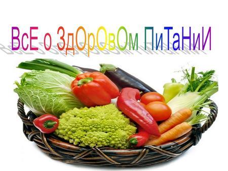 быстрое здоровое питание