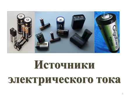 Источники электрического тока 1. Электрический ток – упорядоченное движение заряженных частиц. Для существования электрического тока необходимы следующие.