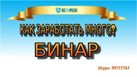 Презентация BeonPush (по бинару)