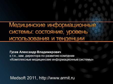Medsoft 2011, Гусев Александр Владимирович к.т.н., зам. директора по развитию компании «Комплексные медицинские информационные системы»