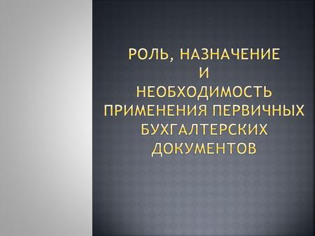Образец приказа на «нулевой» лимит остатка кассы.