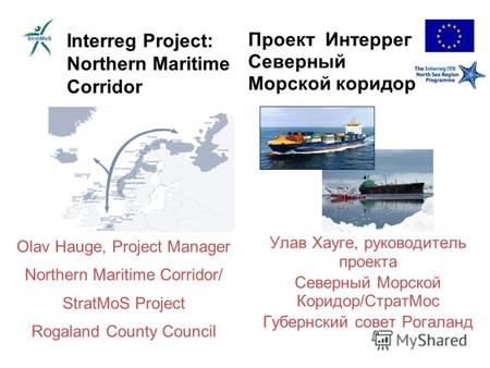 Interreg Project: Northern Maritime Corridor Olav Hauge, Project Manager Northern Maritime Corridor/ StratMoS Project Rogaland County Council Проект Интеррег.
