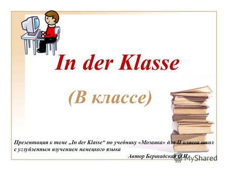 Тема подарки немецкий язык