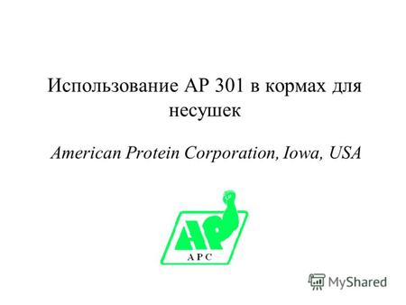 Использование АР 301 в кормах для несушек American Protein Corporation, Iowa, USA.