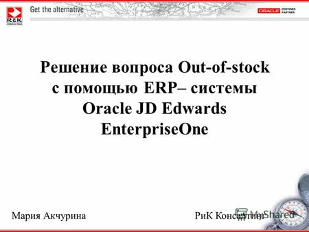 Решение вопроса Out-of-stock с помощью ERP– системы Oracle JD Edwards EnterpriseOne Мария АкчуринаРиК Консалтинг.
