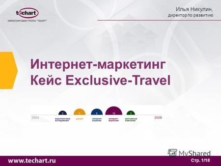 Илья Никулин, директор по развитию Стр. 1/18 Интернет-маркетинг Кейс Exclusive-Travel.