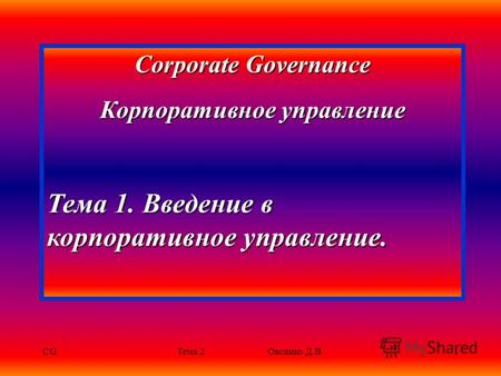CGТема 2 Овсянко Д.В.1 Corporate Governance Корпоративное управление Тема 1. Введение в корпоративное управление.