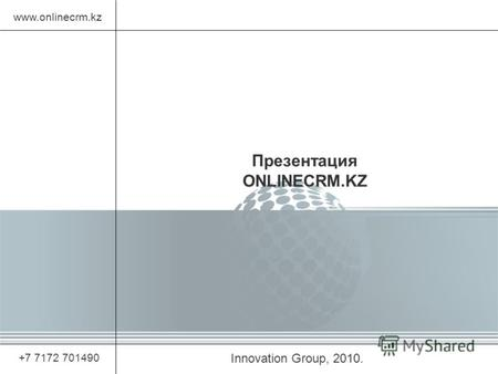 Innovation Group, 2010. www.onlinecrm.kz +7 7172 701490 Презентация ONLINECRM.KZ.