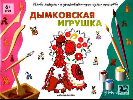 знакомство детей с дымковской игрушкой в детском саду