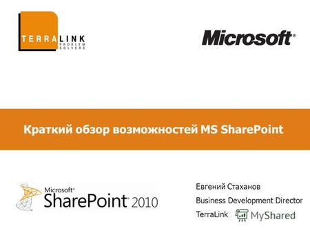 Краткий обзор возможностей MS SharePoint Евгений Стаханов Business Development Director TerraLink.