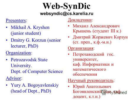 Web-SynDic Presenters: Mikhail A. Kryshen (junior student) Dmitry G. Korzun (senior lecturer, PhD) Organization: Petrozavodsk State University. Dept. of.