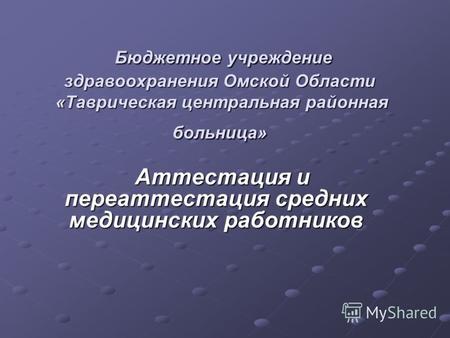 Приказ Минздравсоцразсития От 25 Июля 2011 Г. N 808н