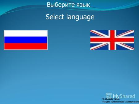 Выберите язык Select language © Shevaldin Viktor, Visagino Geriosios vilties secondary school.