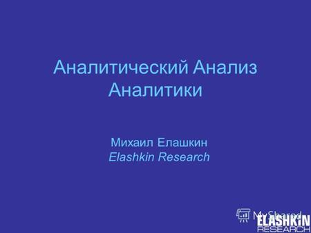 Аналитический Анализ Аналитики Михаил Елашкин Elashkin Research.