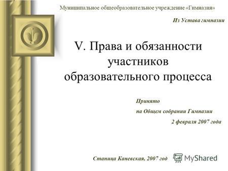 Права и обязанности студентов доклад 2623