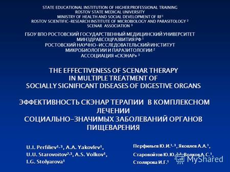 THE EFFECTIVENESS OF SCENAR THERAPY IN MULTIPLE TREATMENT OF SOCIALLY SIGNIFICANT DISEASES OF DIGESTIVE ORGANS ЭФФЕКТИВНОСТЬ СКЭНАР ТЕРАПИИ В КОМПЛЕКСНОМ.