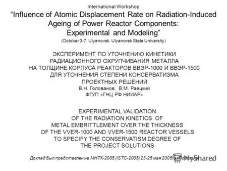 1 International Workshop Influence of Atomic Displacement Rate on Radiation-Induced Ageing of Power Reactor Components: Experimental and Modeling (October.