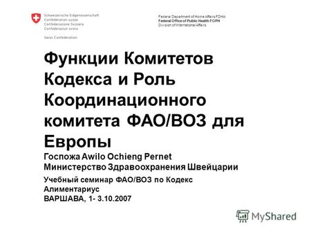 Federal Department of Home Affairs FDHA Federal Office of Public Health FOPH Division of International Affairs Функции Комитетов Кодекса и Роль Координационного.
