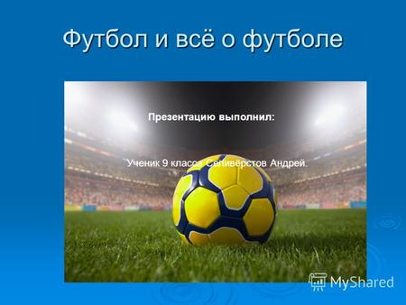Англ с про футбол