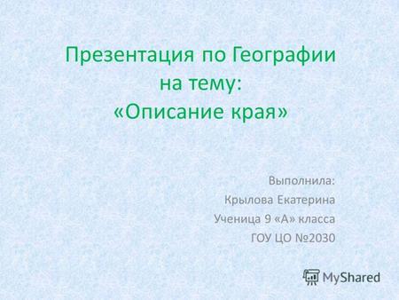 80b74f9a05c1 Презентация на тему