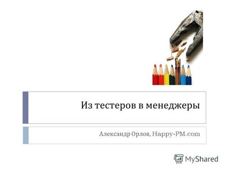 Из тестеров в менеджеры Александр Орлов, Happy-PM.com.