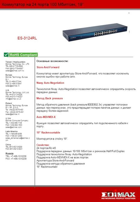 Коммутатор на 24 порта 100 Мбит/сек, 19 ES-3124RL Taiwan / Headquarters Edimax Technology Co., LTD. TEL:886-2-7739-6888 FAX:886-2-7739-6887 sales@edimax.com.tw.
