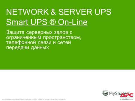 All content in this presentation is protected – © 2008 American Power Conversion Corporation NETWORK & SERVER UPS Smart UPS ® On-Line Защита серверных.