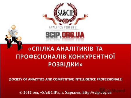 (SOCIETY OF ANALYTICS AND COMPETITIVE INTELLIGENCE PROFESSIONALS) © 2012 год, «SA&CIP», г. Харьков,