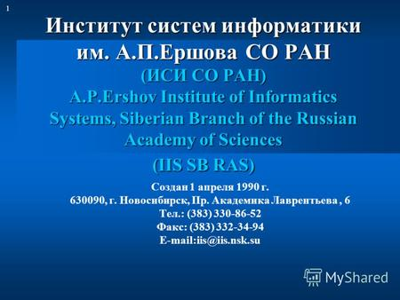 1 Институт систем информатики им. А.П.Ершова СО РАН (ИСИ СО РАН) A.P.Ershov Institute of Informatics Systems, Siberian Branch of the Russian Academy of.