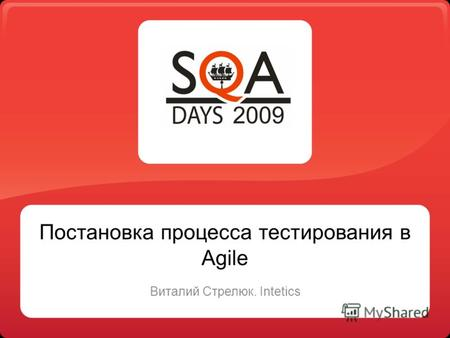 Постановка процесса тестирования в Agile Виталий Стрелюк. Intetics.
