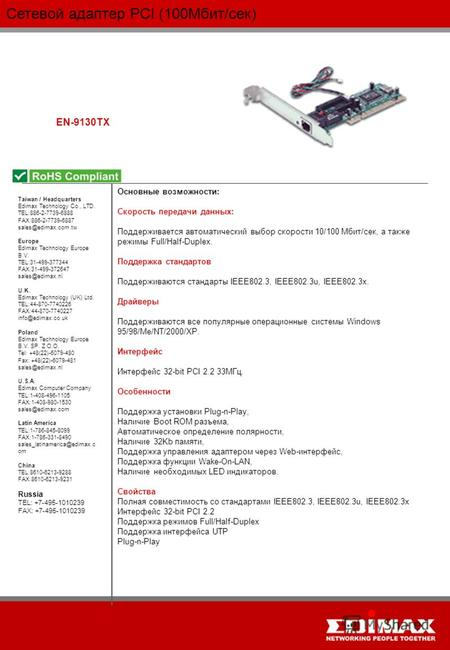 Сетевой адаптер PCI (100Мбит/сек) EN-9130TX Taiwan / Headquarters Edimax Technology Co., LTD. TEL:886-2-7739-6888 FAX:886-2-7739-6887 sales@edimax.com.tw.