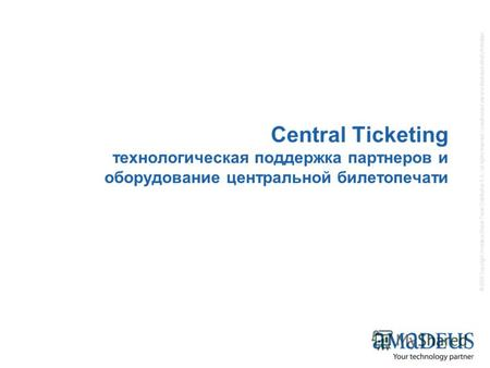 © 2005 Copyright Amadeus Global Travel Distribution S.A. / all rights reserved / unauthorized use and disclosure strictly forbidden Central Ticketing технологическая.