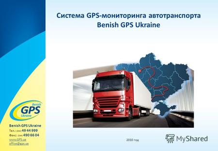 Система GPS-мониторинга автотранспорта Benish GPS Ukraine 2010 год Benish GPS Ukraine Тел.: (044) 49 44 999 Факс: (044) 490 66 04 www.GPS.ua office@gps.ua.