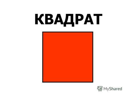картинки для детей круг квадрат треугольник