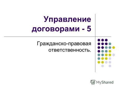 Презентация на тему Н К Елина Гражданско правовая  Управление договорами 5 Гражданско правовая ответственность