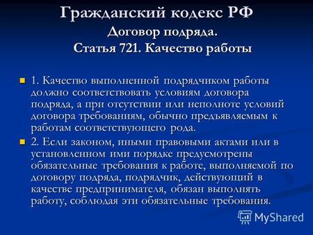 гражданский кодекс рф договор подряда