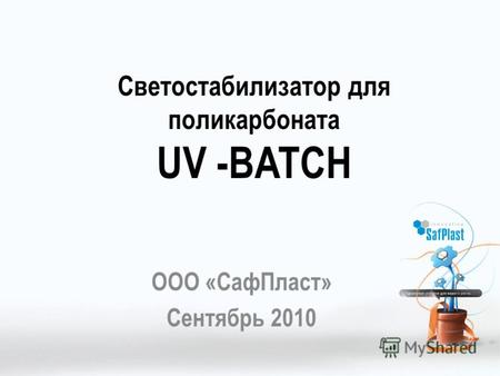 Светостабилизатор для поликарбоната UV -BATCH ООО «СафПласт» Сентябрь 2010.