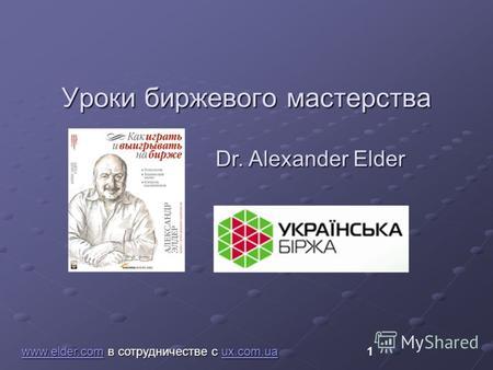 Русские психологи читать онлайн