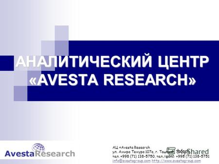 АЦ «Avesta Research ул. Амира Темура 107а, г. Ташкент, 700000 тел. +998 (71) 138-5750, тел./факс: +998 (71) 138-5751 info@avestagroup.cominfo@avestagroup.com.