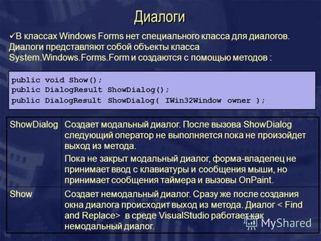 Диалоговые окна имеют два типа: модальный и немодальный
