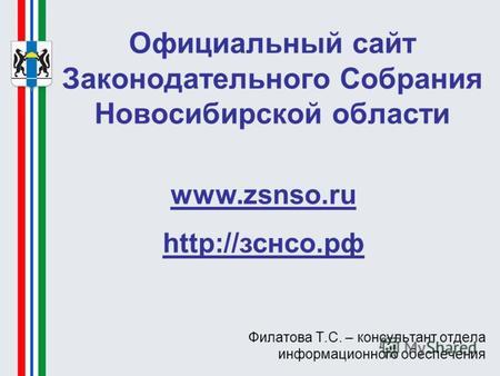 Картинки по запросу www.zsnso.ru