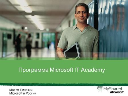 Программа Microsoft IT Academy Мария Пичахчи Microsoft в России.