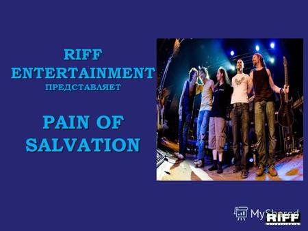 RIFF ENTERTAINMENT ПРЕДСТАВЛЯЕТ PAIN OF SALVATION.