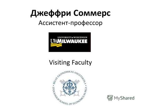Джеффри Соммерс Ассистент-профессор Visiting Faculty.