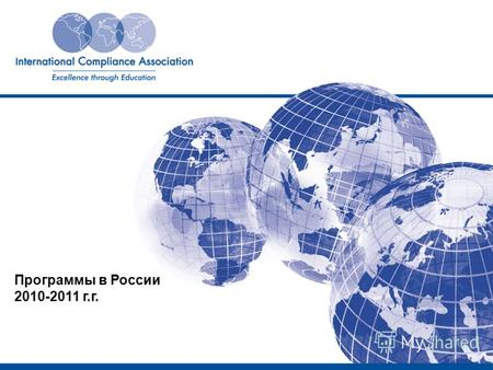 Программы в России 2010-2011 г.г.. ICA Qualifications.