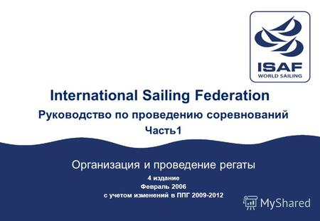ISAF Race Management Manual – Part 1 – Regatta Organisation and Management – February 2006 1 International Sailing Federation Руководство по проведению.