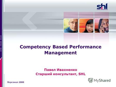1 DEFINE – MESURE - REALIZE PEOPLE PERFORMANCE Competency Based Performance Management Павел Ивахненко Старший консультант, SHL Персонал 2008.