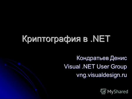 Криптография в.NET Кондратьев Денис Visual.NET User Group vng.visualdesign.ru.