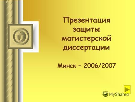 Презентация на тему Презентация защиты магистерской диссертации  Презентация защиты магистерской диссертации Минск 2006 2007